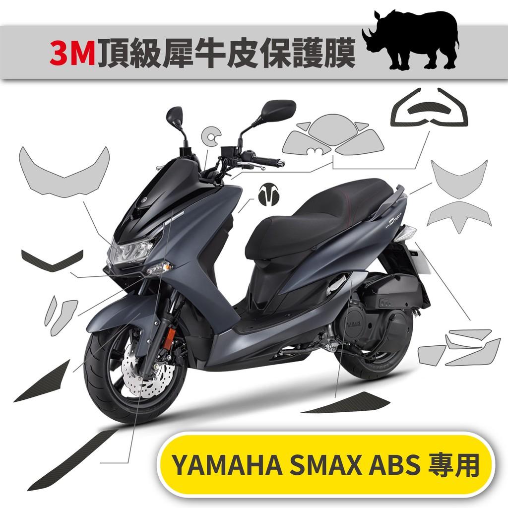 3M頂級犀牛皮卡夢 保護貼 貼膜 山葉 Yamaha SMAX 155ABS Gozilla改裝配件 儀表板防刮 代貼