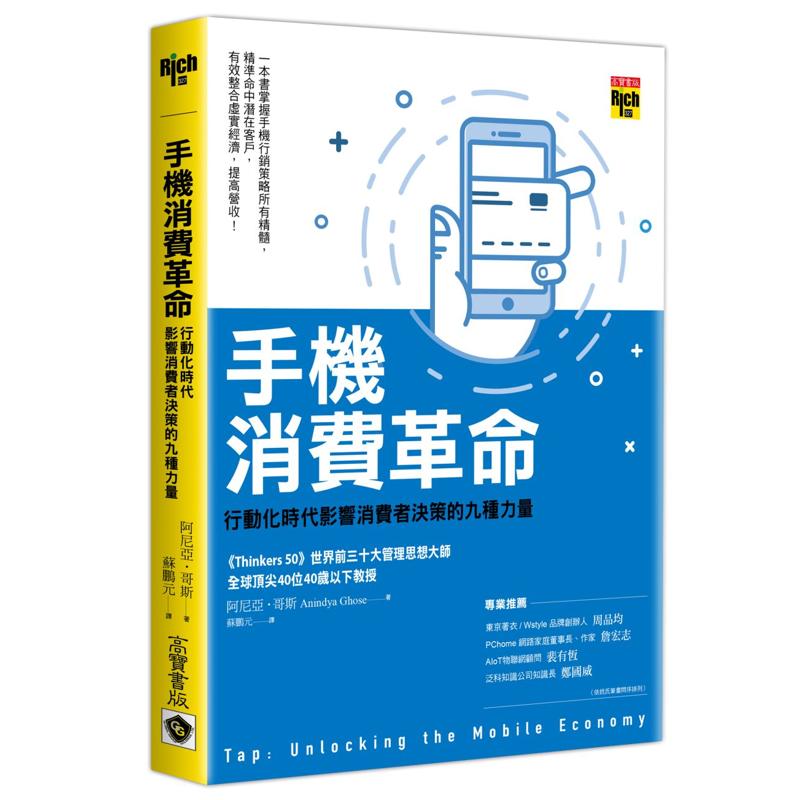 手機消費革命:行動化時代影響消費者決策的九種力量[88折]11100851406