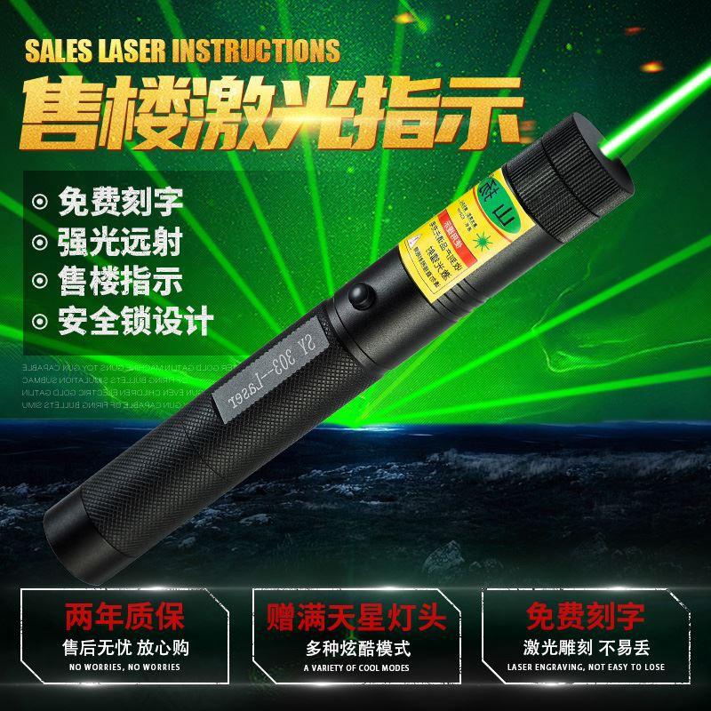 雷射燈大功率鐳射雷射手電筒綠光教鞭教練紅外線售樓射筆沙盤鐳射筆