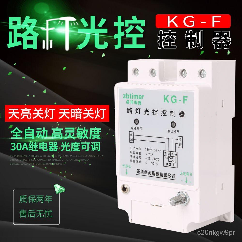 光感可調光控開關220v光暗感應家用戶外自動路燈控制器模塊KG-F 9yUq
