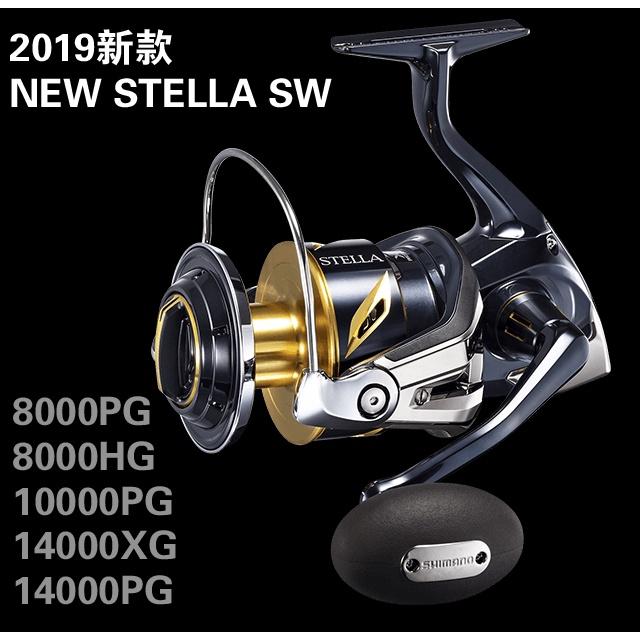 新款shimano禧瑪諾斯泰拉STELLA SW 8000PG/HG10000PG14000XG/PG