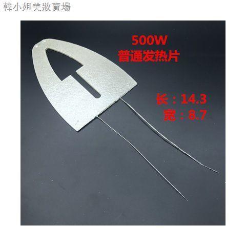 0503紅心電熨斗配件 熨斗手柄云母芯片發熱片調溫器電源線500W/700W