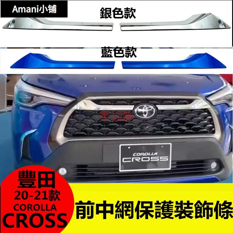 【台灣熱賣】【居飾】豐田2020-2021款COROLLA CROSS 中網 飾條 水箱罩飾條 前網 改裝中網