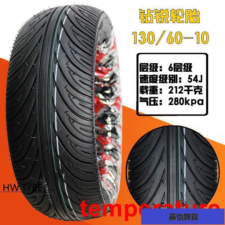 鉆銳真空胎輪胎90/90-10/120/70/130/60-10-12 90-90-120-1