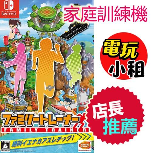 【電玩小租】任天堂Switch:家庭訓練機