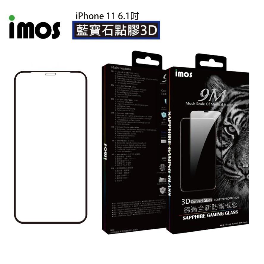 imos 點膠3D藍寶石螢幕玻璃保護貼 iPhone 11 6.1吋 人造藍寶石 2.5D 滿版
