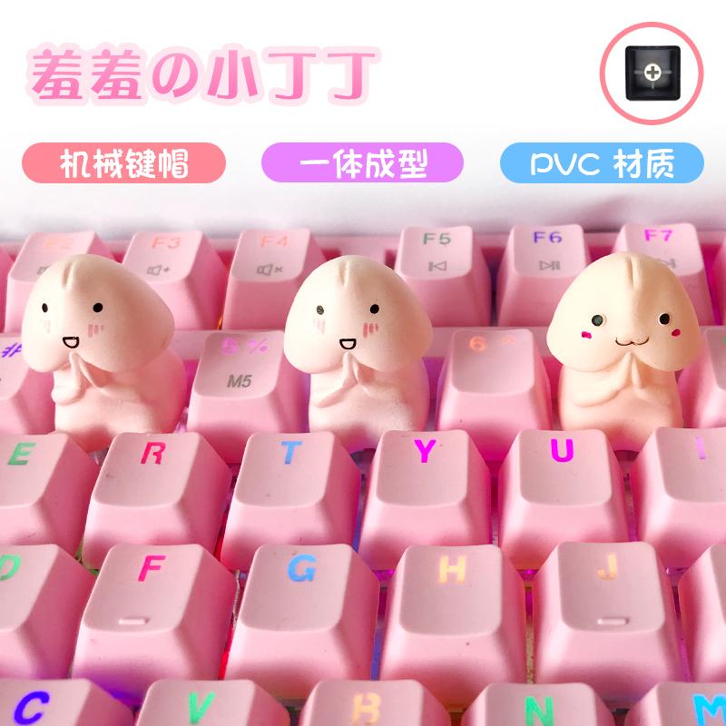個性鍵帽小丁丁粉色可愛單個立體機械鍵盤卡通DIY裝飾/鍵盤鍵帽/鍵盤帽/手工/
