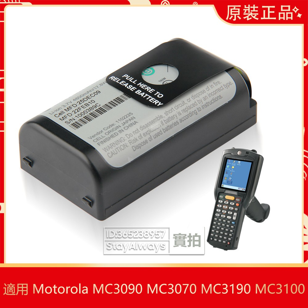 原廠電池 82-127909-01 摩托羅拉 原裝替換電池 MC3090 MC3070 MC3190 MC3100 免運