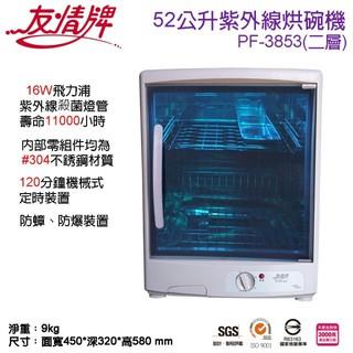 ★ 菱角家電趣☆ 友情牌 台灣製造 ( PF-3853 ) 52公升 二層 紫外線殺菌烘碗機