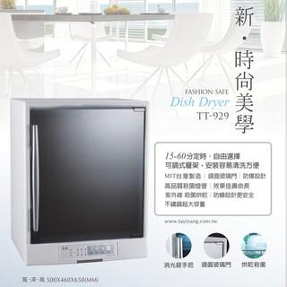 現貨【名象】三層85L紫外線烘碗機(TT-929)