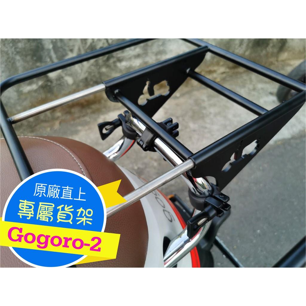 GGR 2 快拆專利、快拆貨架、外送架、後貨架『適用車種:Gogoro 2  』