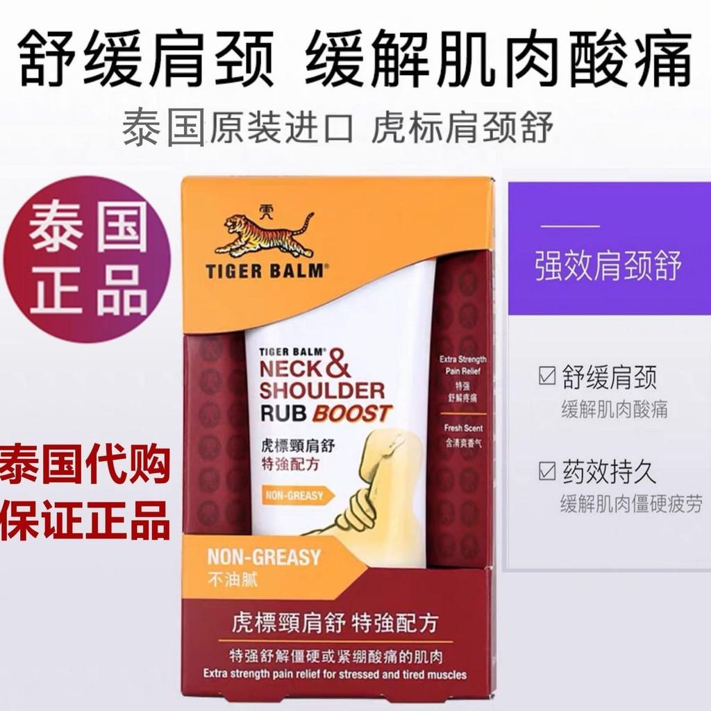香港原裝正品 泰國虎標頸肩舒按摩膏肩頸酸痛膏舒緩酸痛特強配方