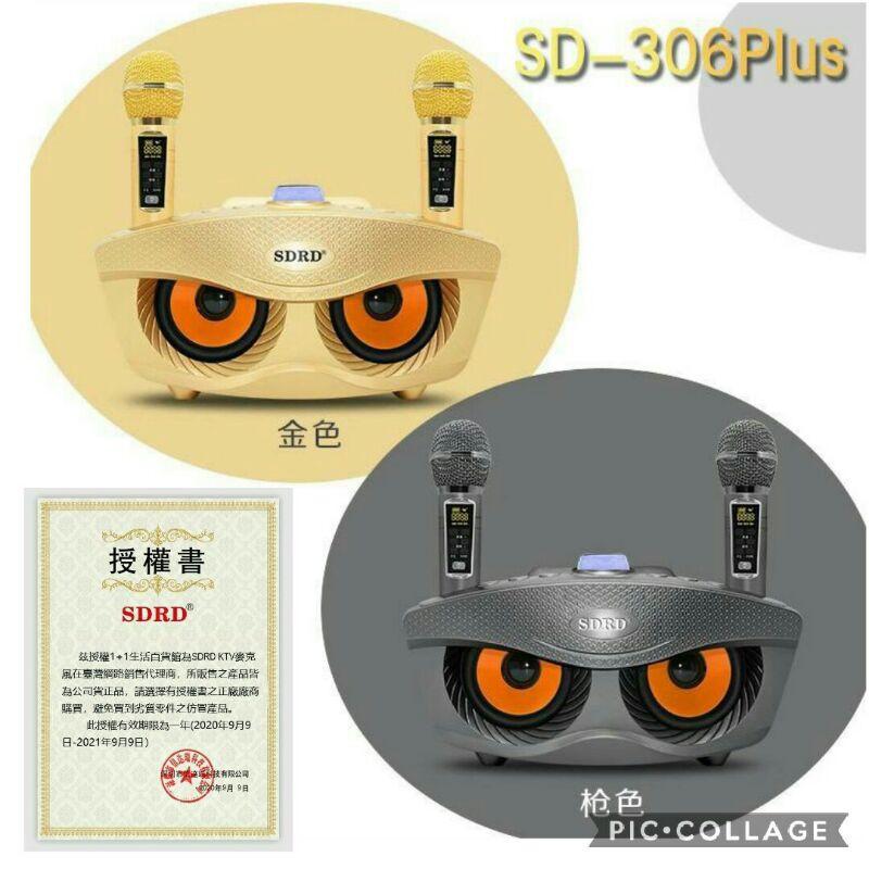 (原廠正版新上市)貓頭鷹SD306 plus麥克風,家庭KTV,雙人合唱,一鍵消音,藍芽喇叭