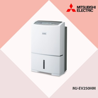 三菱MITSUBISHI 25L智慧變頻高效節能除濕機 MJ-EV250HM 訂金 新北市