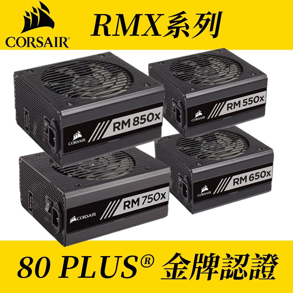 現貨【淺規則】CORSAIR 海盜船 RM850X RM750X RM650X RM550X RM1000X NEW