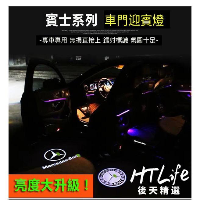 【現貨下殺】BENZ 賓士 投射燈 C180 C200 C250 C300 (W204 W205) 美規 外匯車  MR