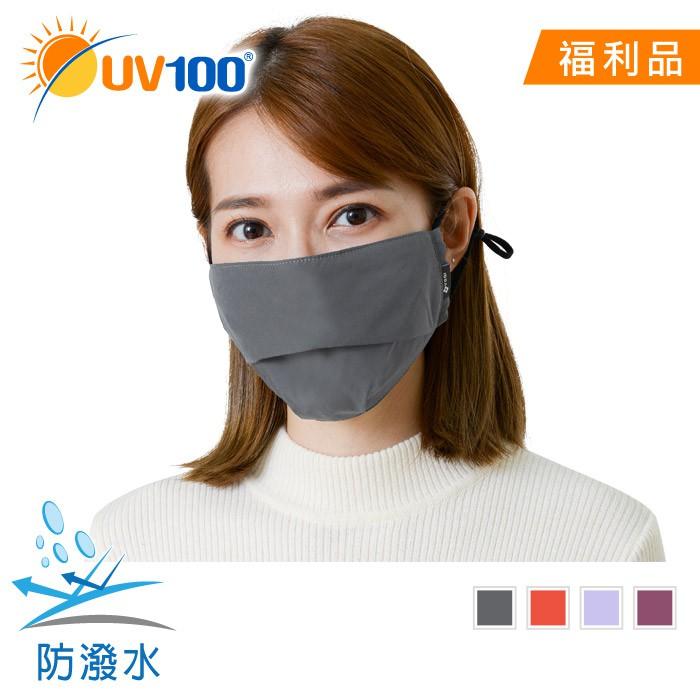 【UV100】 防曬 防潑順流保暖透氣口罩 -(LC20903)-福利館限定