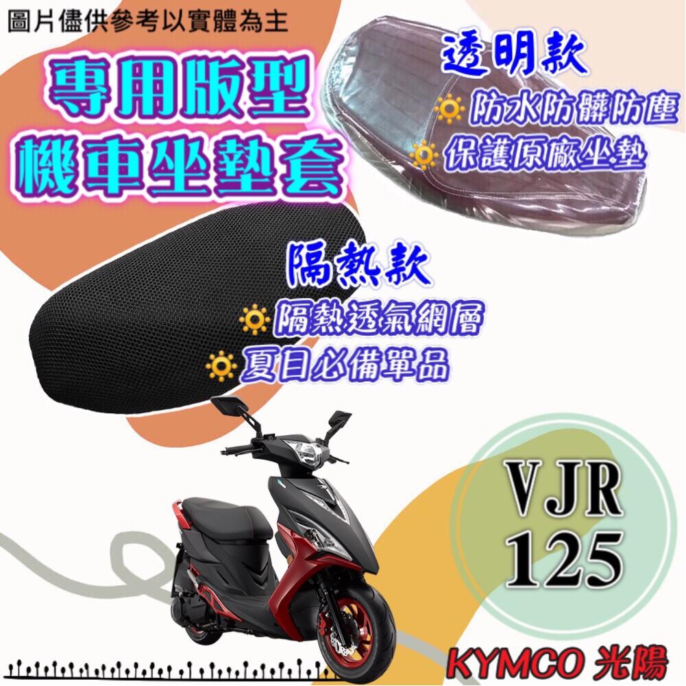 現貨 光陽 VJR 125 VJR125 透明 隔熱 坐墊套 專用坐墊套 隔熱坐墊套 透明坐墊套 黑皮 全網 隔熱 座墊