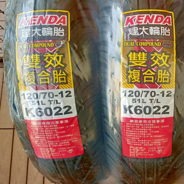 (最後出清)建大 KENDA k6022 雙效複合胎