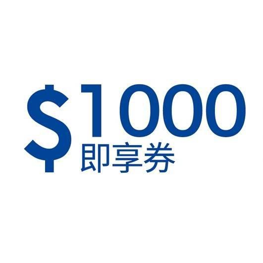 家樂福 即享卷 1000元 2000元 500元 即享券 蝦幣回饋 無使用期限 Carrefour