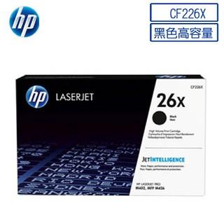 [伍告讚]含稅 原廠 HP CF226A 26A 26X 226X全新副廠碳粉匣 M402n M402 M426 台北市
