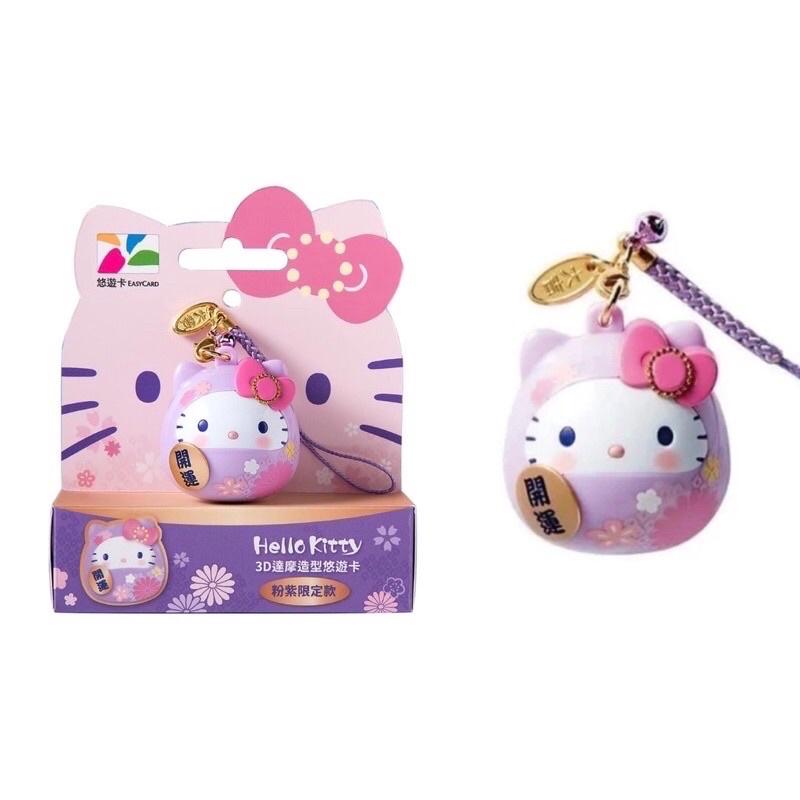 第一批 台灣限定 紫色 kitty 悠遊卡 達摩 icash2.0 開運