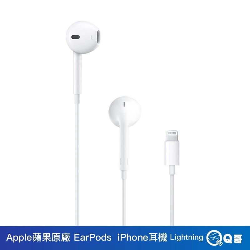 台灣現貨 Apple蘋果原廠 EarPods iPhone耳機 Lightning耳機接頭 Apple EarPods