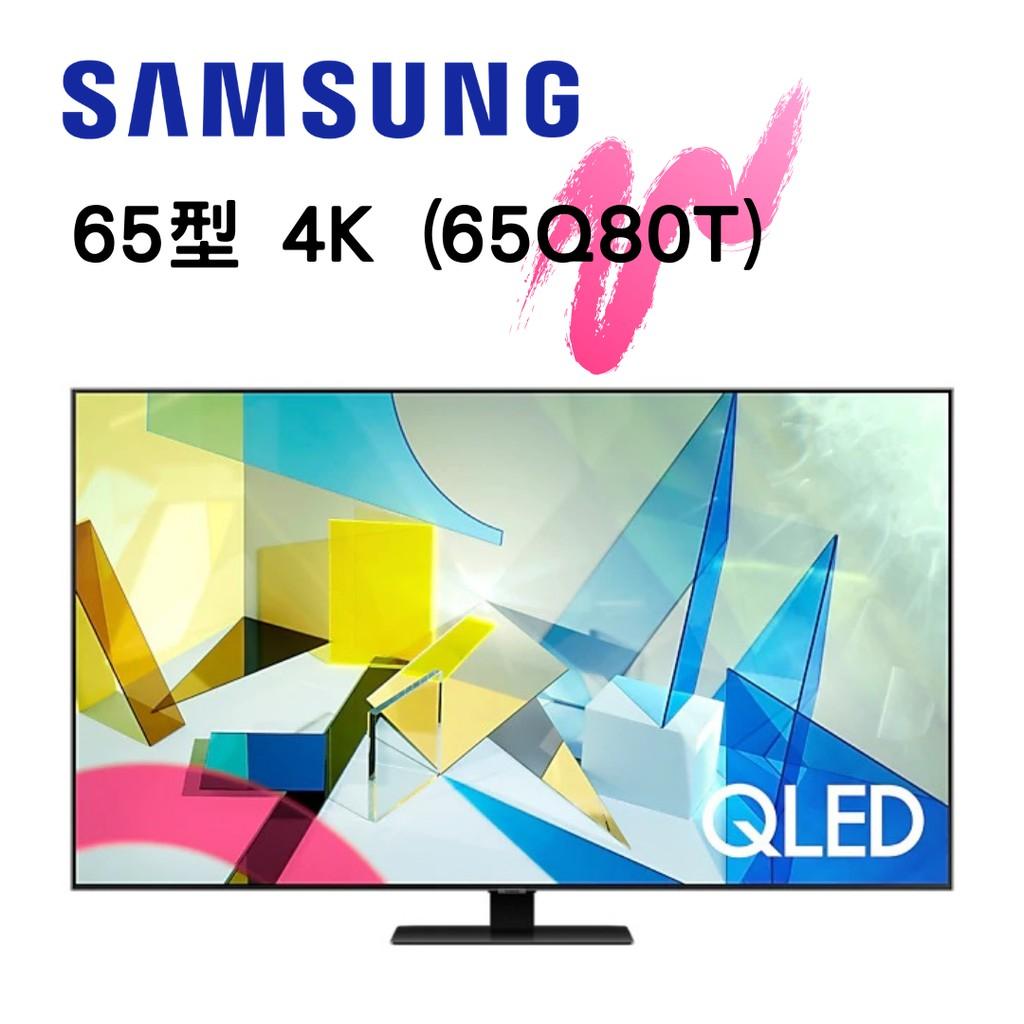 ★即將完售★SAMSUNG三星  QLED 65型 4K  量子電視 Q80T / 65Q80T