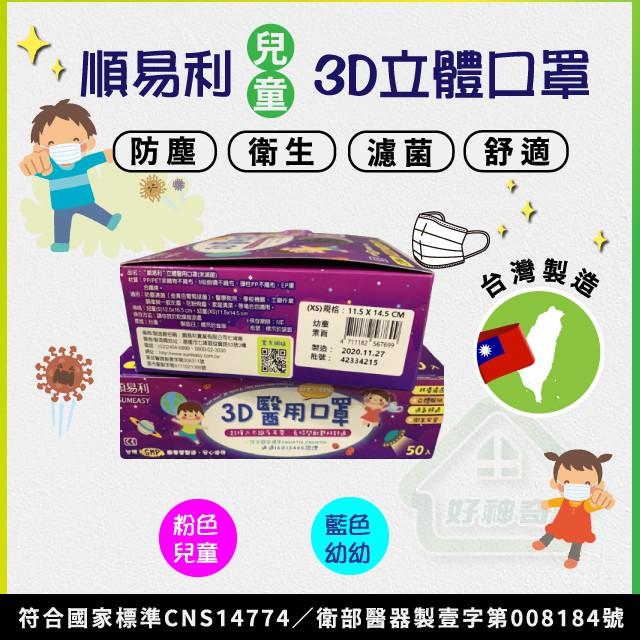 台灣製醫療◤兒童◢口罩 ~ 平面口罩/立體口罩/兒童口罩/幼幼口罩/兒童立體口罩/幼幼立體口罩