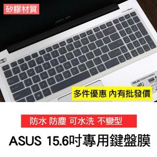 ASUS 華碩 X550JK X555LB X555LF X555UJ X550VX  矽膠 鍵盤膜 鍵盤保護套 新北市