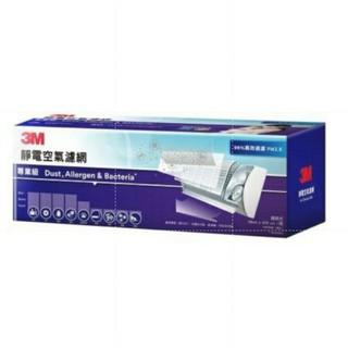 3M 淨呼吸Filtrete 9809-RTC 專業級捲筒式靜電空氣濾網 冷氣 PM2.5 臺中市