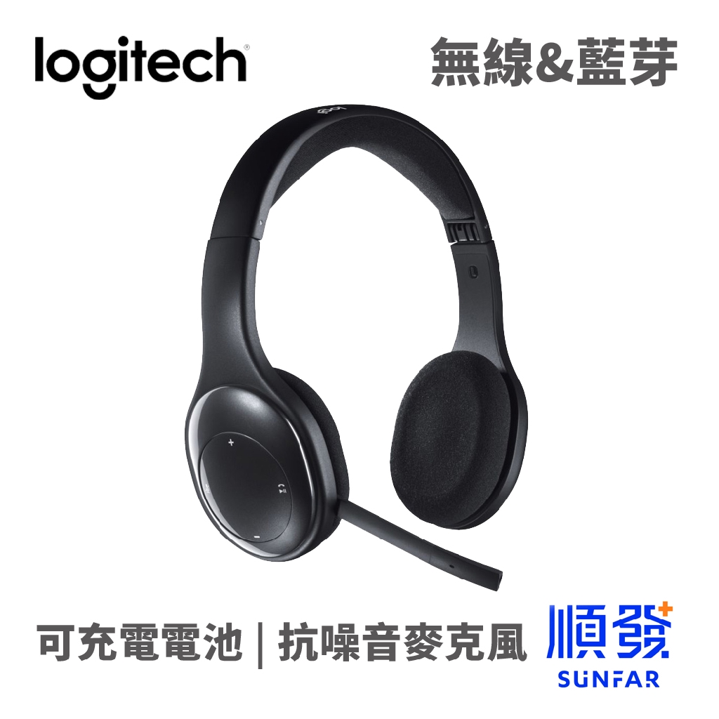 Logitech 羅技 H800 無線耳機 麥克風 超小接收器 藍芽
