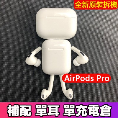 全新蘋果 Apple AirPods 2代 原廠 藍芽耳機 全新未拆 可買 單耳 左耳 右耳 充電盒 遺失 限時下殺