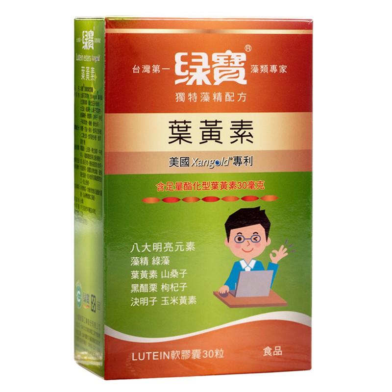 【綠寶】葉黃素軟膠囊獨特藻精配方(30粒/盒)