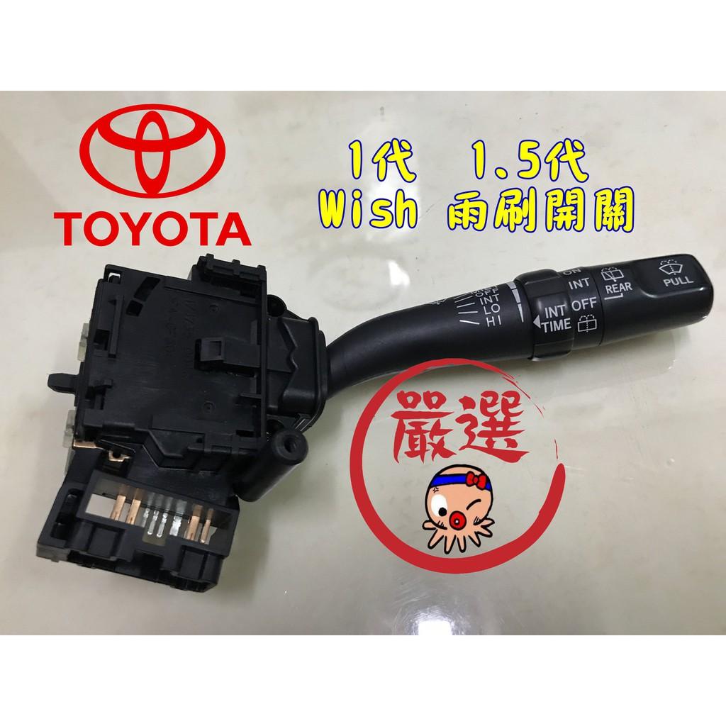 【🐙章魚哥】二手零件 豐田 2004~2009 WISH 雨刷開關 雨刷撥桿
