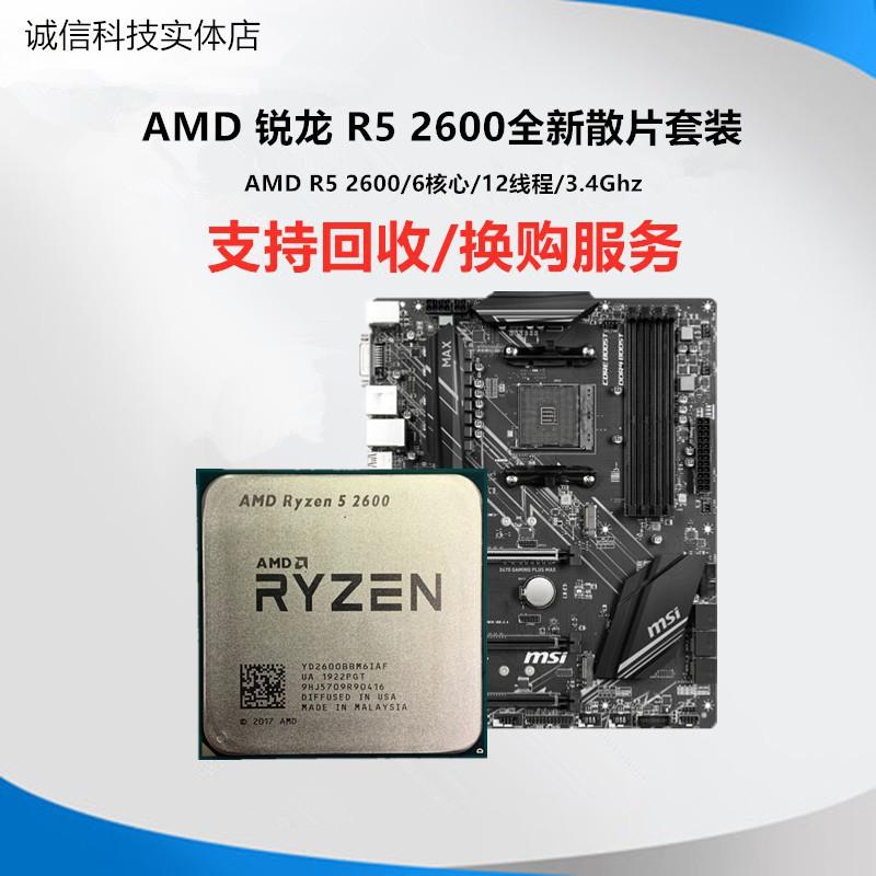 爆款銳龍 AMD R5 r5 2600 cpu 2600x  2700 cpu微星B450m 主板cpu套裝..