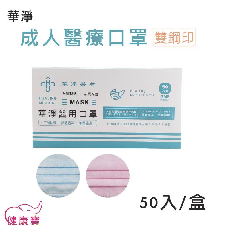 華淨 成人醫療口罩 雙鋼印 50片 台灣製 三層口罩 符合CNS14774標準 醫用口罩