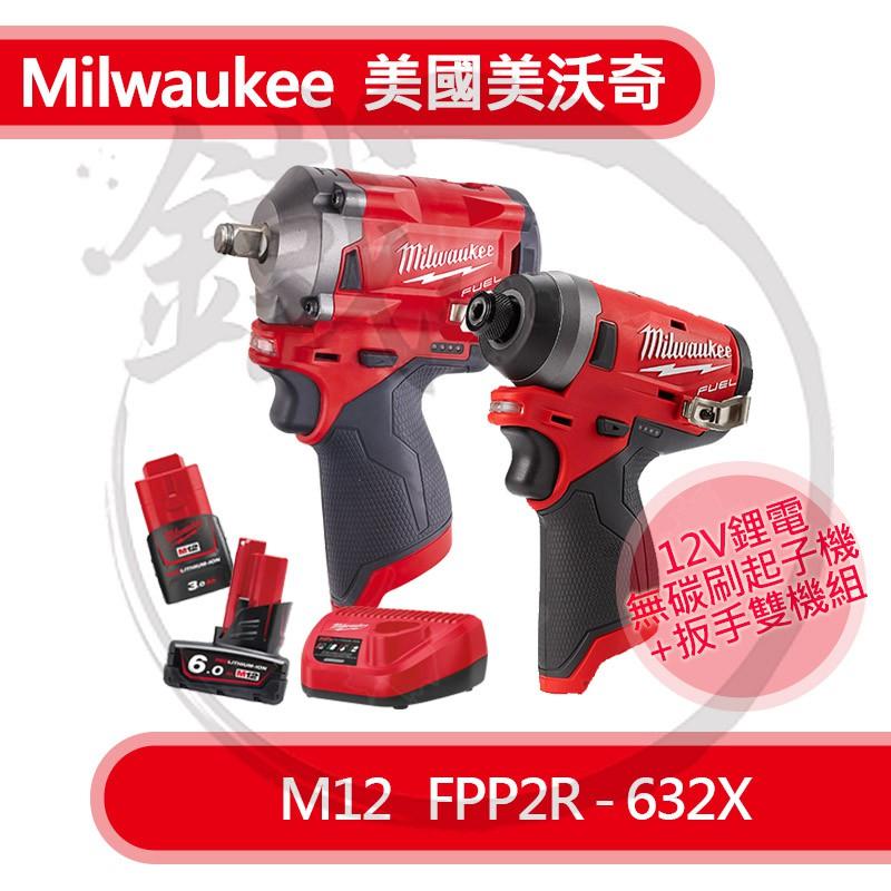Milwaukee 米沃奇 12V鋰電無碳刷起子機+扳手雙機組M12 FPP2R-632X【小鐵五金】