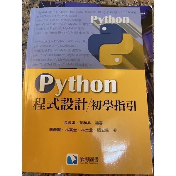 python 程式設計/初學指引