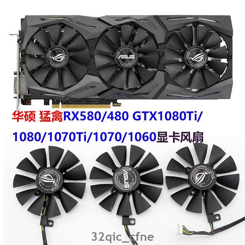 【kiki】華碩 猛禽RX580/480 GTX1080Ti/1080/1070Ti/1070/1060顯卡風扇CPU散