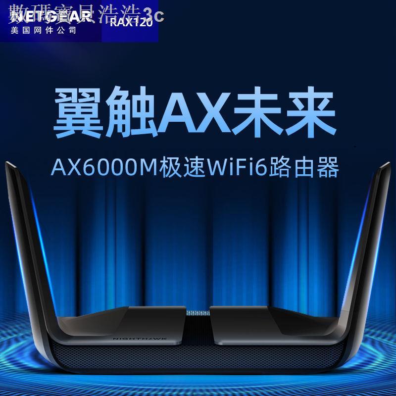 數碼寶貝浩浩3c【咨詢底價】NETGEAR網件RAX120 WiFi6路由器千兆無線AX6000M家用