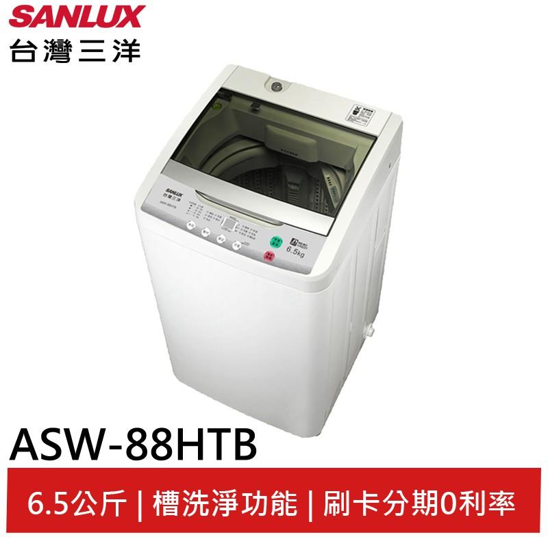 【台灣三洋】6.5kg 單槽 洗衣機 ASW-88HTB(領卷折250)