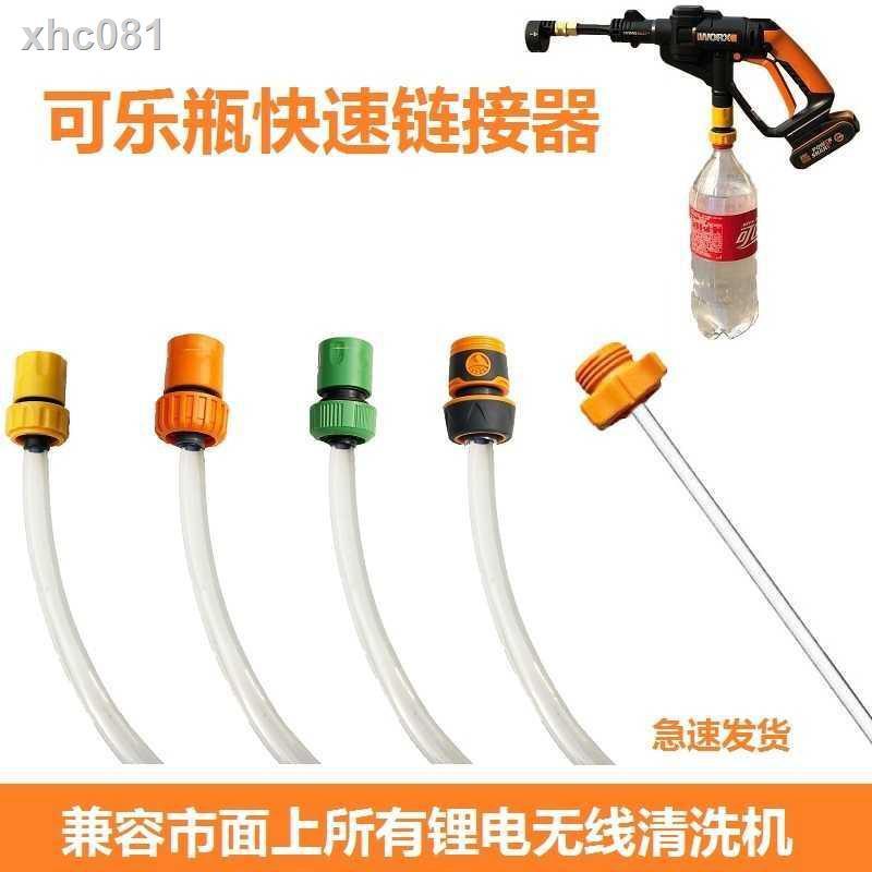 【現貨】WORX威克士可樂雪碧瓶連接器洗車機快速接頭WA4038附件WG629E配件
