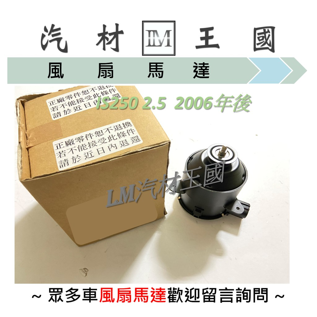 【LM汽材王國】 水箱 風扇 散熱 馬達 IS250 2.52006年後 水箱散熱馬達 LEXUS 凌志