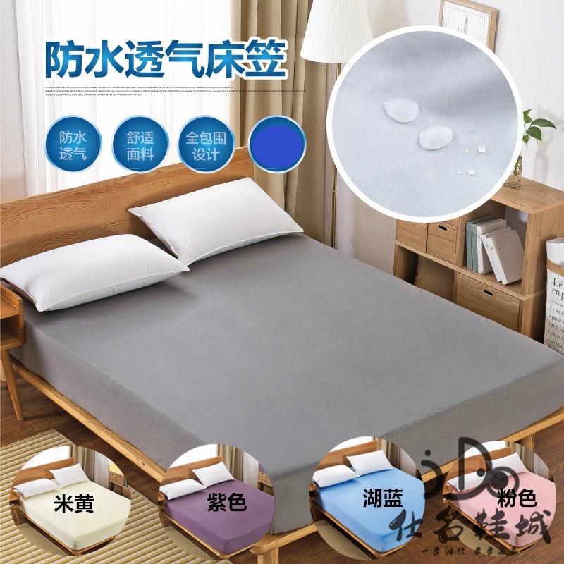 【人氣推薦 透氣防水保潔墊床包】 超透氣防水床單床包 防水保潔墊 單人/雙人/加大床保潔墊床墊