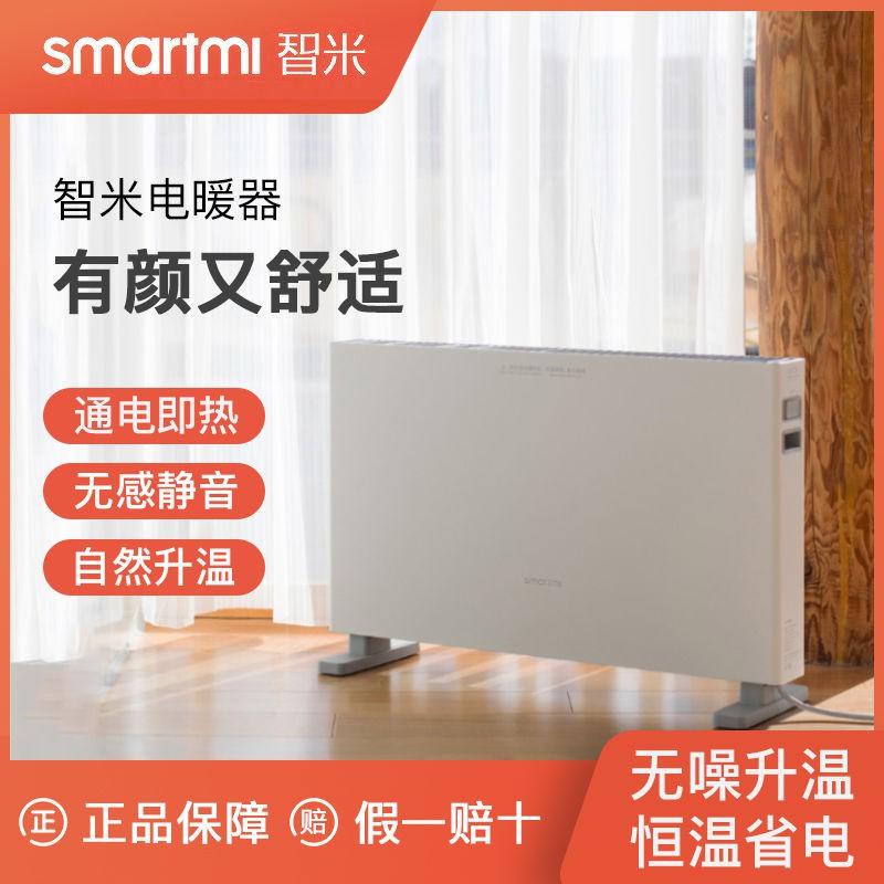 全新小米(MI)生態鏈智米電暖器家用取暖器暖風機小太陽節能省電速熱