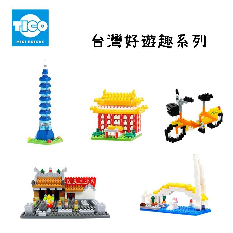 TICO微型積木 台灣好遊趣系列 台灣景點馬賽克積木禮物桌上小物