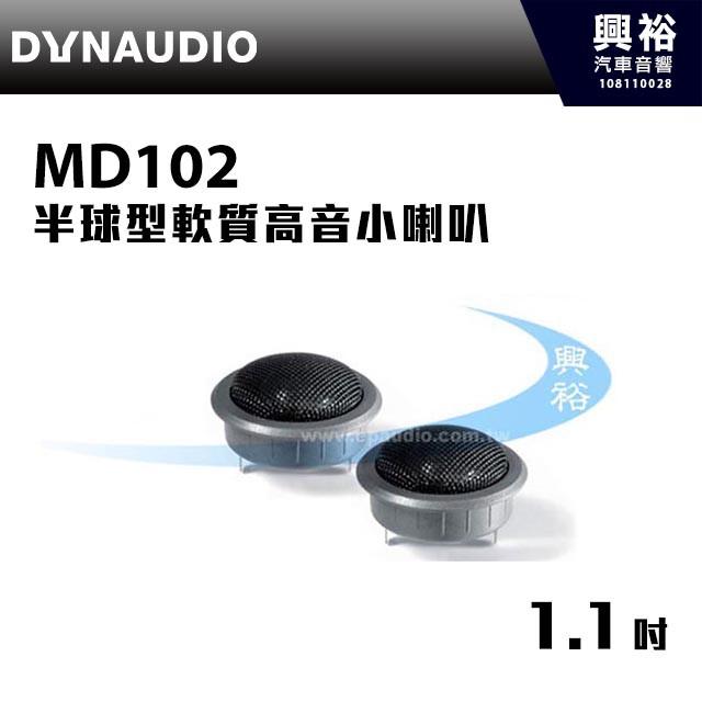 ☆興裕汽車音響☆【DYNAUDIO】1.1吋半球型軟質高音小喇叭MD102*丹麥102