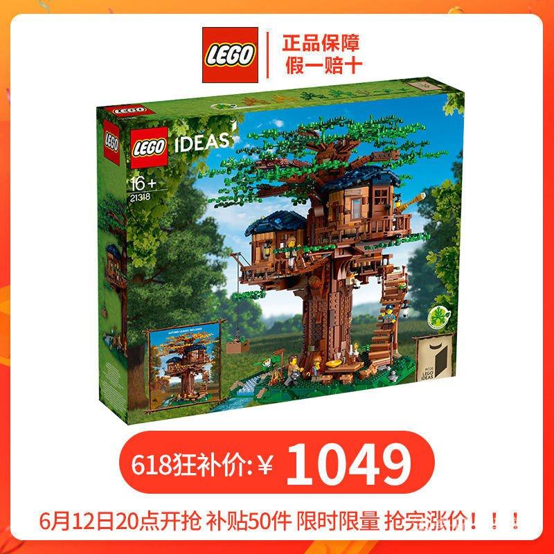 【正品保證】樂高LEGO積木ideas系列21318樹屋益智拼裝玩具禮物