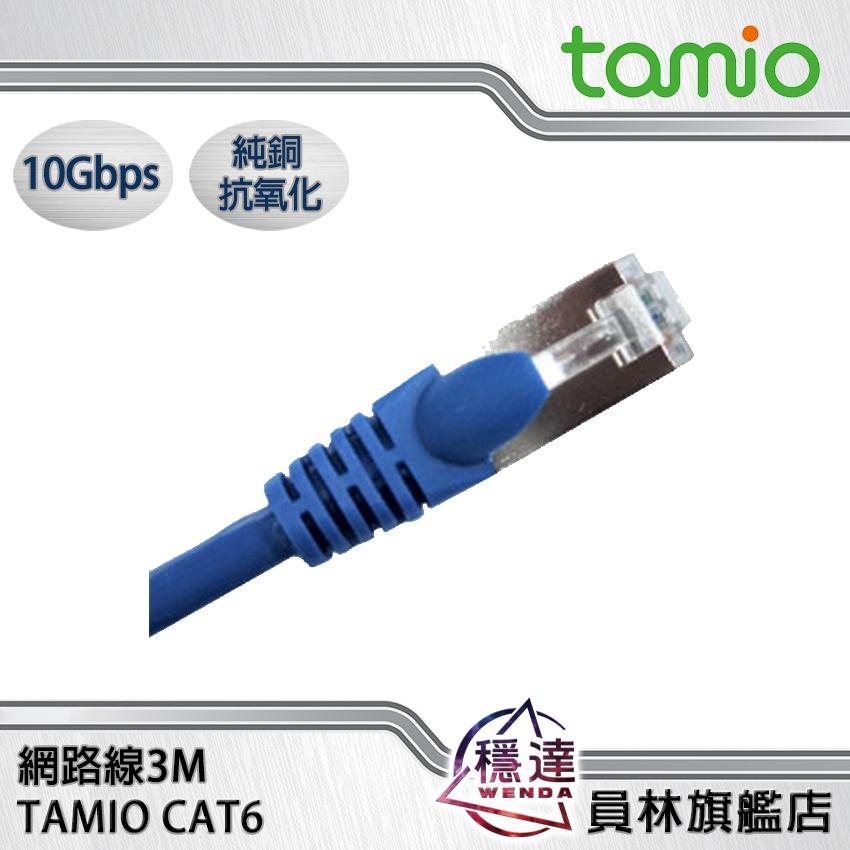 【TAMIO】CAT6 3M網路線